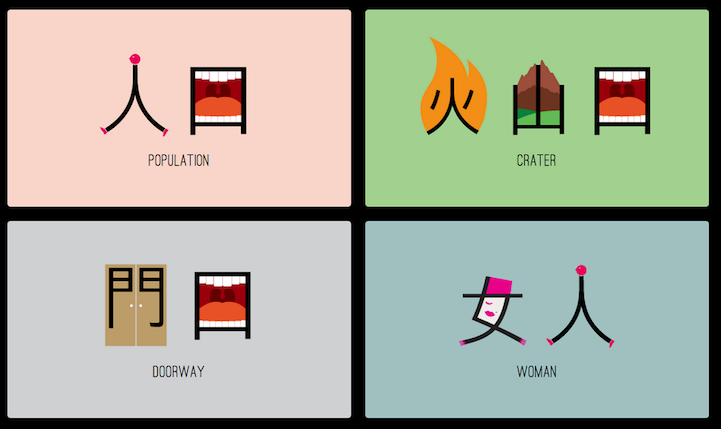 Chineasy_alternopolis (12)