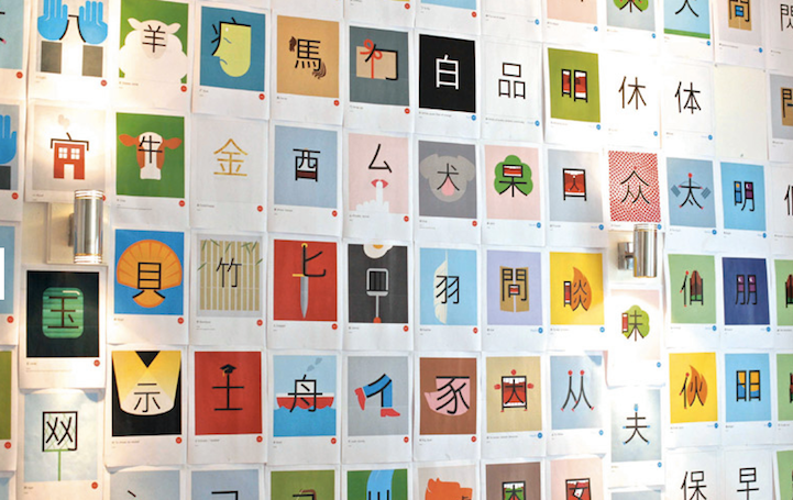 Chineasy_alternopolis (16)