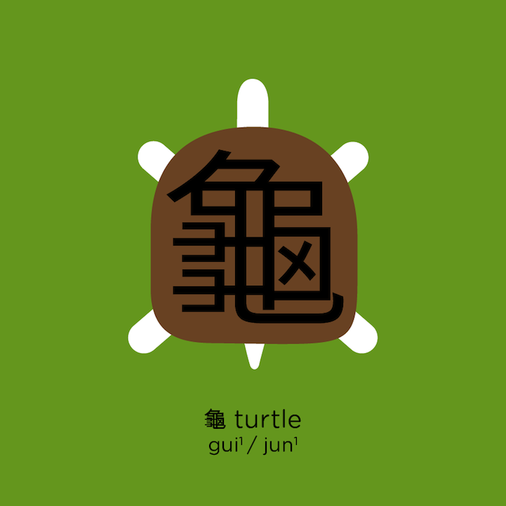 Chineasy_alternopolis (5)