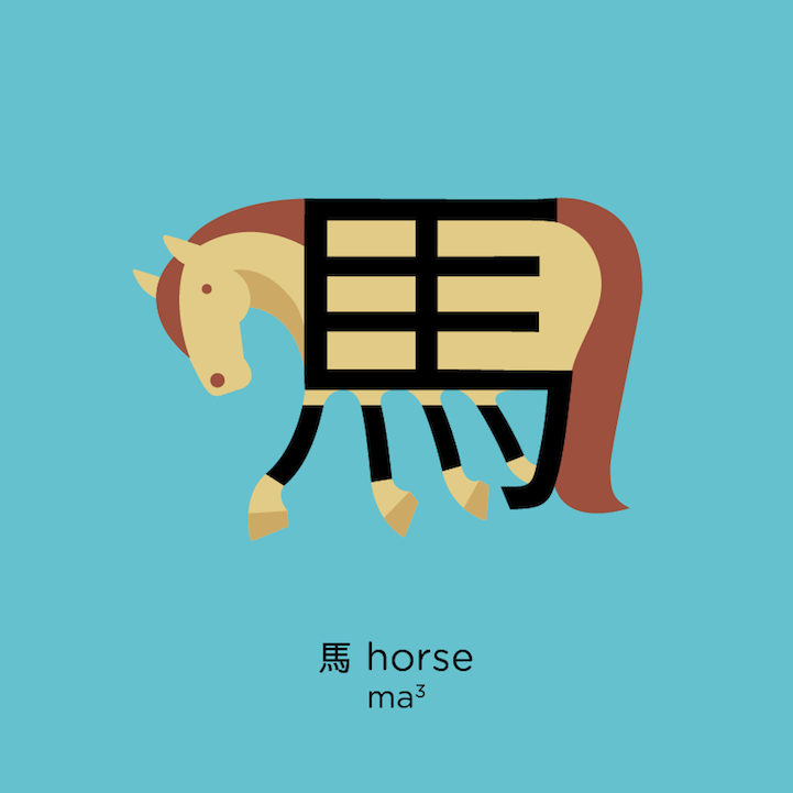 Chineasy_alternopolis (8)
